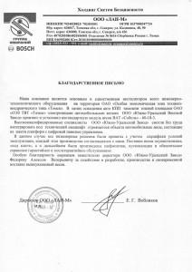 """VAT """"SOBOL"""" STATSIONAR AVTOMOBIL TAROZILARI"""